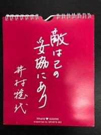 井村雅代image0